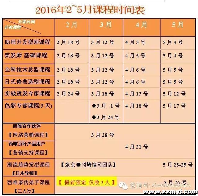 2016开课时间表.jpg
