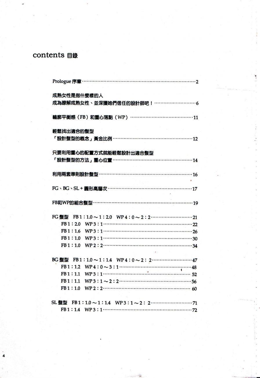 黄金比例与重心美学_04.jpg