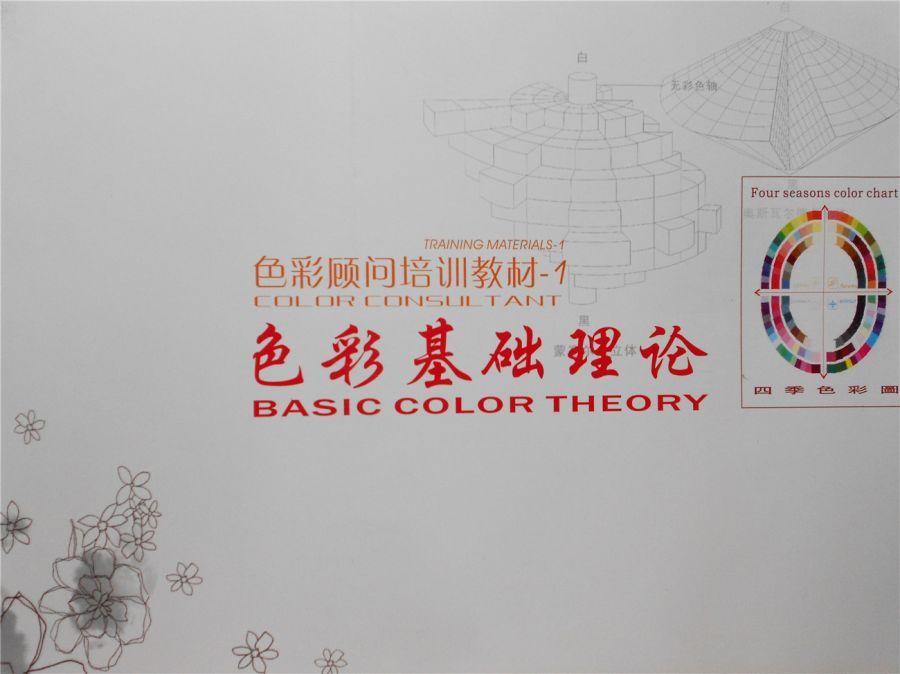 色彩基础理论_01.jpg