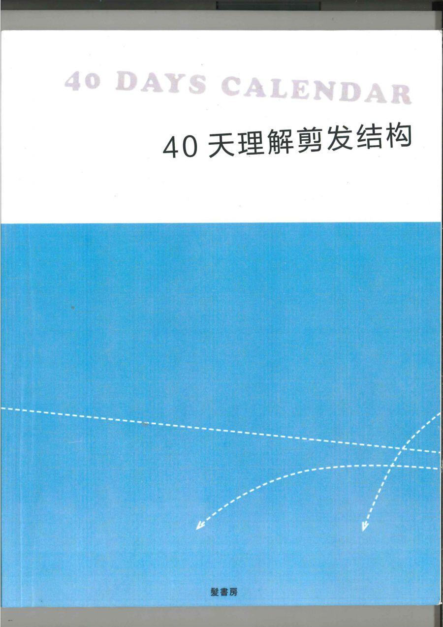 40天理解剪发结构_00.jpg