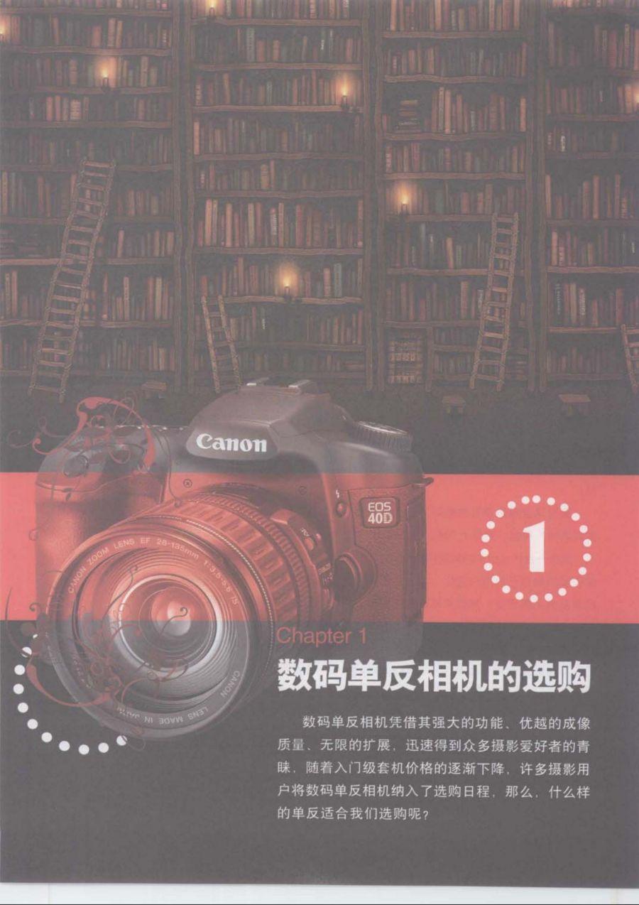 单反数码相机实拍60解_06.jpg