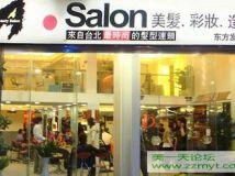 A·Salon东方发城店
