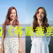 广州锋向学院EQ裁剪F系列(共3集)