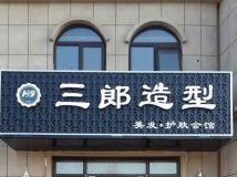 三郎造型美发护肤会馆