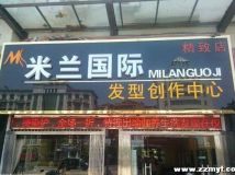 米兰国际欧尚美发店