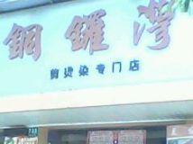 上海铜锣湾剪烫染专门店