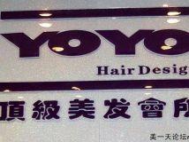 TONY&GUY旗下连锁店YOYO顶级