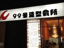 99号造型会所