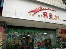 台湾聚星美发