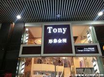 TONY形象会所